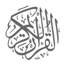 Al Quran | Windows Store Apps | Scoop.it