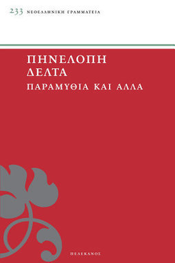 Παραμύθια και άλλα – Books on Google Play | Aristotle University - Library | Scoop.it