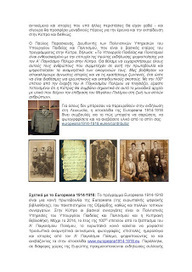 Η Κύπρος στο Α΄Παγκόσμιο Πόλεμο - Europeana 1914-1918 | University of Nicosia Library | Scoop.it