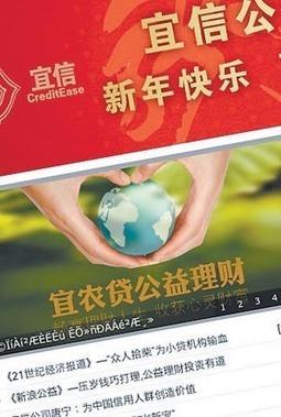 Peer-to-Peer Lending Takes Root inChina. | Sharingproject | Scoop.it
