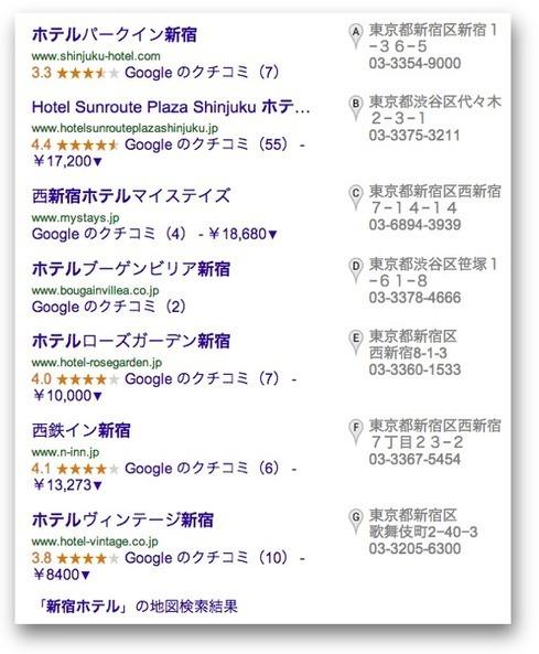 Google、ローカル検索のアルゴリズムを大きく更新 ーー ピジョン ...