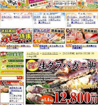 生タラバガニ通販 実績と信頼のネット販売優良店はコチラ!! | erika20131125 | Scoop.it