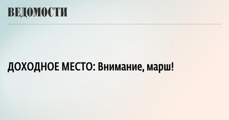 ДОХОДНОЕ МЕСТО: Внимание, марш! | Real Estate and Finance, Russia | Scoop.it