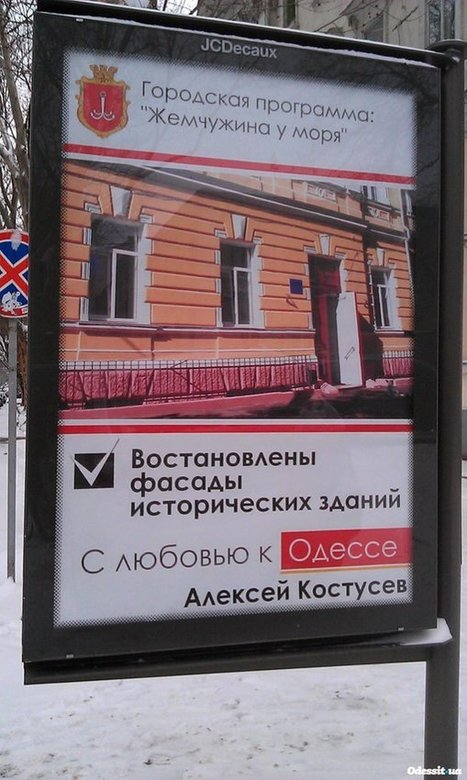 Мэр Одессы украсил город рекламой с ошибками (фото) | PR+ | Scoop.it