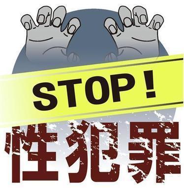 "【STOP!性犯罪】大阪、過去最悪の発生ペース…路上で拉致、監禁も 声かけられたら""要注意""   犯罪いろいろ   Scoop.it"
