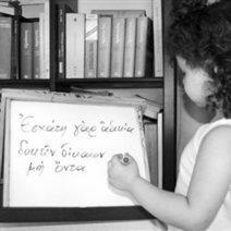 tovima.gr - Η μόδα του πολυτονικού: ύφος και όχι γλώσσα   Classics Today   Scoop.it