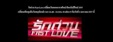 รายการรักด่วน Fast Love วันที่ 31 ธันวาคม 2556 หมวด วาไรตี้/เกมส์โชว์/ทอล์กโชว์ | Pongsit | Scoop.it