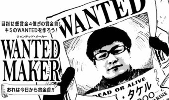 One Piece Manga: Make Your Own Wanted Poster | Anime News | Scoop.it
