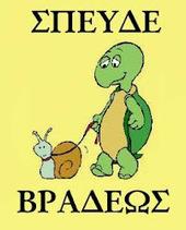 ME SUENA A GRIEGO   Docencia de las lenguas clásicas   Scoop.it
