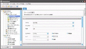 RemoteExec now available in Japanese. | IS Decisions | Scoop.it
