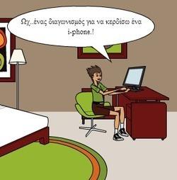 ΙΟΣ | Ασφαλεια στο Διαδικτυο και Ψηφιακοι Πολιτες | Scoop.it