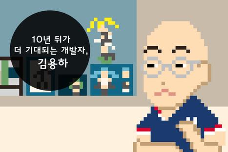 [스타트업을 부탁해]10년 뒤가 더 기대되는 개발자, 김용하   education1   Scoop.it