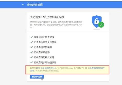 Google 2016 加送 2GB 空間!完成安全檢查永久累加 - 電腦玩物   非營利組織資訊運用停聽看   Scoop.it