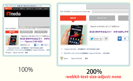 -webkit-text-size-adjust: none を絶対に設定してはいけない理由   tech & finance   Scoop.it