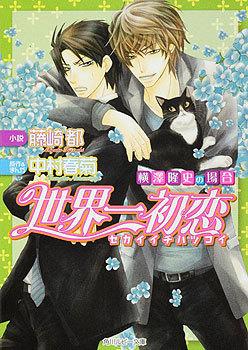 Sekai-ichi Hatsukoi: Yokozawa Takafumi Has Anime in the Works   Anime News   Scoop.it