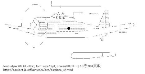 零式艦上戦闘機 (飛行機) | ASCII Art | Scoop.it