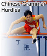 Chinese Grammar Hurdles | Sinosplice | Chinese online learning resources for intermediate level 中級中文學習資源 | Scoop.it