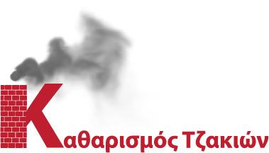 Καθαρισμος τζακιου, Καθαρισμος καμιναδας | Greek Lifestyle | Scoop.it