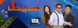 Meri Maa Episode 96 – 23rd January 2014 by Geo TV Drama: All About News | BoleGaPakistan | Scoop.it