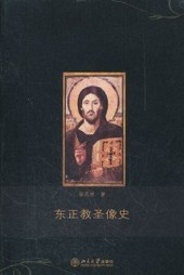 Le premier livre en chinois sur les icônes orthodoxes | Orthodoxie.com | Tweet art | Scoop.it