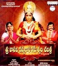 Sri Vasavi Kanyakaparameshwari Charithra (2014) | download telugu mp3 songs | telugu mp3 | Scoop.it