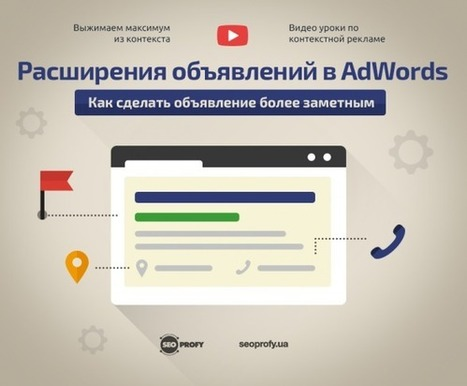 Расширения объявлений в Google Adwords – видео урок | SeoProfy.ua | World of #SEO, #SMM, #ContentMarketing, #DigitalMarketing | Scoop.it