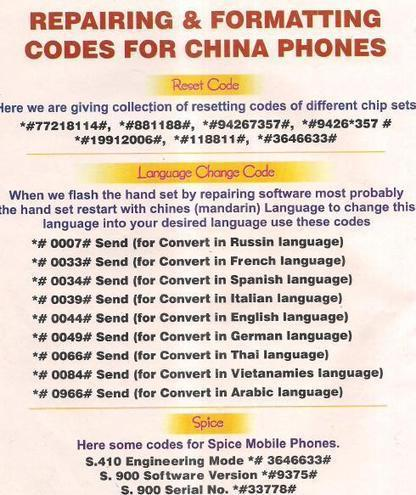 Hidden China Mobile Phone Codes ~ Free Tips and Tricks... | Tips And Tricks For Pc, Mobile, Blogging, SEO, Earning online, etc... | Scoop.it