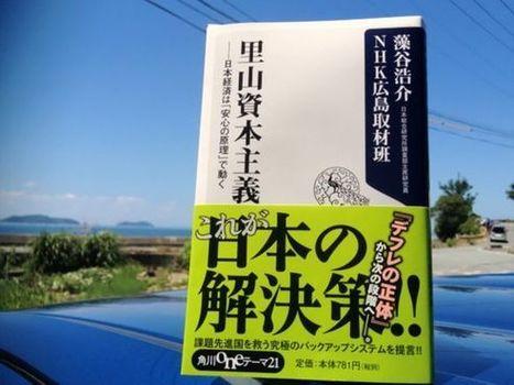 ソーシャルネットワークではじめる里山人本主義 みどりのソーシャルは資本主義を超えた!   Facebook   Tokyo City 2020   Scoop.it