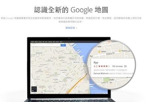 現在你可以自己編Google地圖、進入店家內看實景影像 | 道成資訊安全專業 | Scoop.it