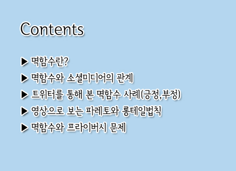 Contents | 소셜미디어시대, 멱함수의시대 | Scoop.it
