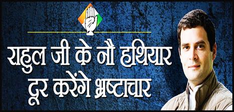 જલ્દી થઈ શકે રાહુલ ગાંધીનું સપનું સાકાર | News | Scoop.it