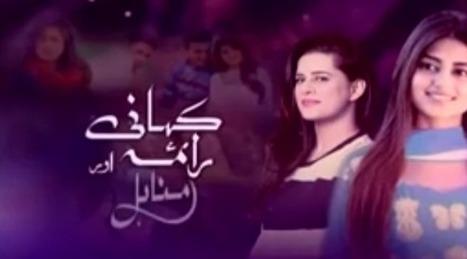 Kahani Raima Aur Manahil Ki Episode 20 On Hum Tv | Dramas Online | Scoop.it