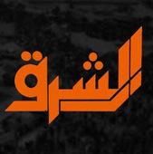 تردد قناة الشرق على النايل سات 2016 قناة ELSHARQ على النايل سات ~ تردد قنوات النايل سات | AHMEDSAAD | Scoop.it