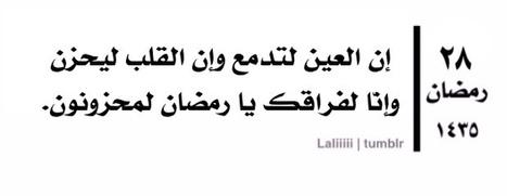 صور جديدة حزينة رمضان | Sowarr.com موقع صور …. أنت في صورة | Free Arabic Quotes | Scoop.it
