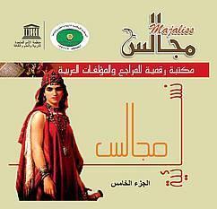 La bibliothèque numérique Majaliss de l'UNESCO propose une nouvelle collection de littérature arabe classique | Bibliothèques numériques | Scoop.it