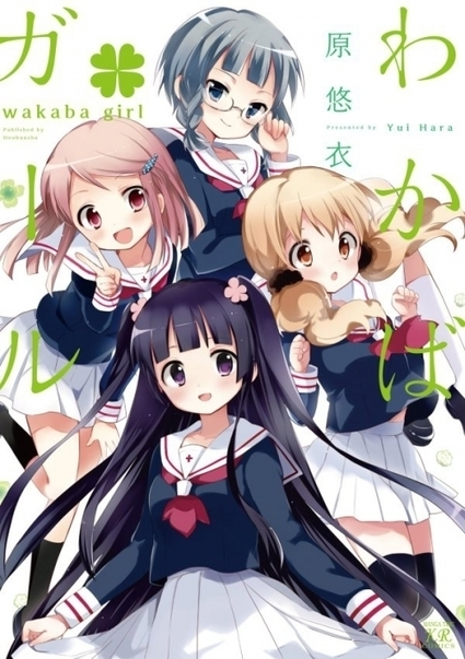 Desvelado la fecha de estreno y el staff del anime de Wakaba Girl | Noticias Anime [es] | Scoop.it