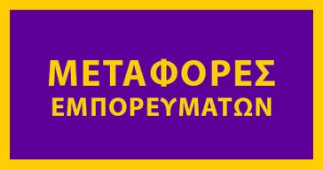 Μεταφορές αντικειμένων από την Astra Μεταφορική | Greek Lifestyle | Scoop.it