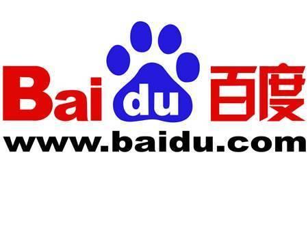 Baidu : le géant chinois de la recherche accepte Bitcoin | Monnaie virtuelle | Scoop.it