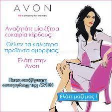 ΕΛΑ ΚΙ ΕΣΥ ΣΤΟΝ ΚΟΣΜΟ ΤΗΣ AVON! | ARETI AVON | Scoop.it