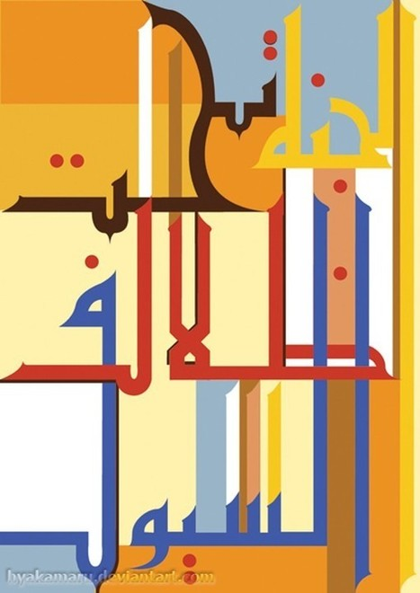 Extraordinary Collection of Arabic Typography | What's new in Visual Communication? | Scoop.it