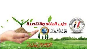 Al-Jamaa Al-Islamiya security initiative extends to Aswan - Daily News Egypt | Égypt-actus | Scoop.it