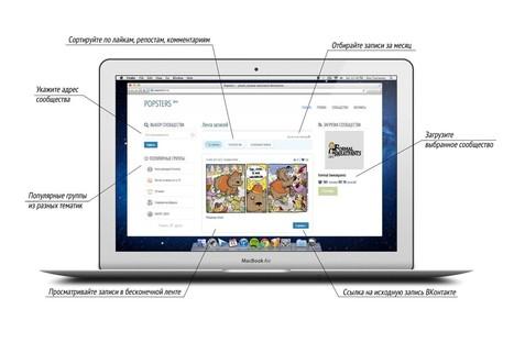 Popsters - аналитика контента социальных сетей. ВКонтакте, Facebook, Одноклассники, Instagram и Twitter. | World of #SEO, #SMM, #ContentMarketing, #DigitalMarketing | Scoop.it