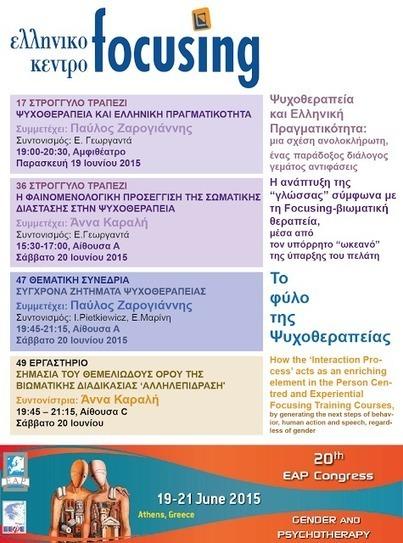 Ελληνικό Κέντρο Focusing και 20th EAP Congress | focusing_gr | Scoop.it