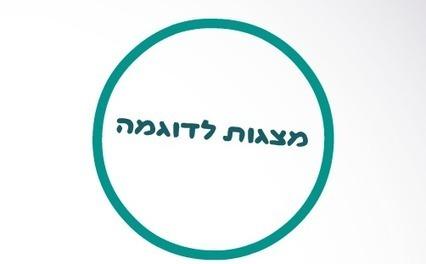 מדור פרזי | Jewish Education Around the World | Scoop.it