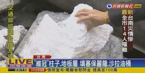 Séisme à Taïwan: du polystyrène retrouvé dans les murs d'un bâtiment détruit   Comment va ma Planète ?   Scoop.it