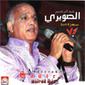 Abderrahim Souiri : Ecouter et télécharger la musique arabe en mp3 | Music Arab | Scoop.it