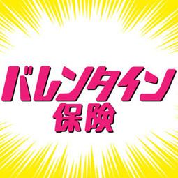 バレンタイン保険|男子の男子による男子のためのサービス | Japan Picks | Scoop.it