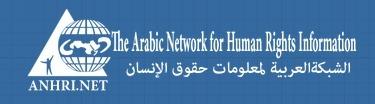 La situation des Droits de l'Homme s'est détériorée de façon alarmante durant l'année écoulée, depuis que les Frères musulmans sont au pouvoir | Égypt-actus | Scoop.it