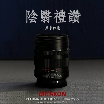 Mitakon 50mm f/0.95 Full Frame E-mount officially announced. | sonyalpharumors | Sony A7 & A7r News & Reviews | Scoop.it