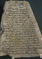 Escritura egipcia: Demótica | Criptografía | Escritura en la Edad del Bronce | Scoop.it